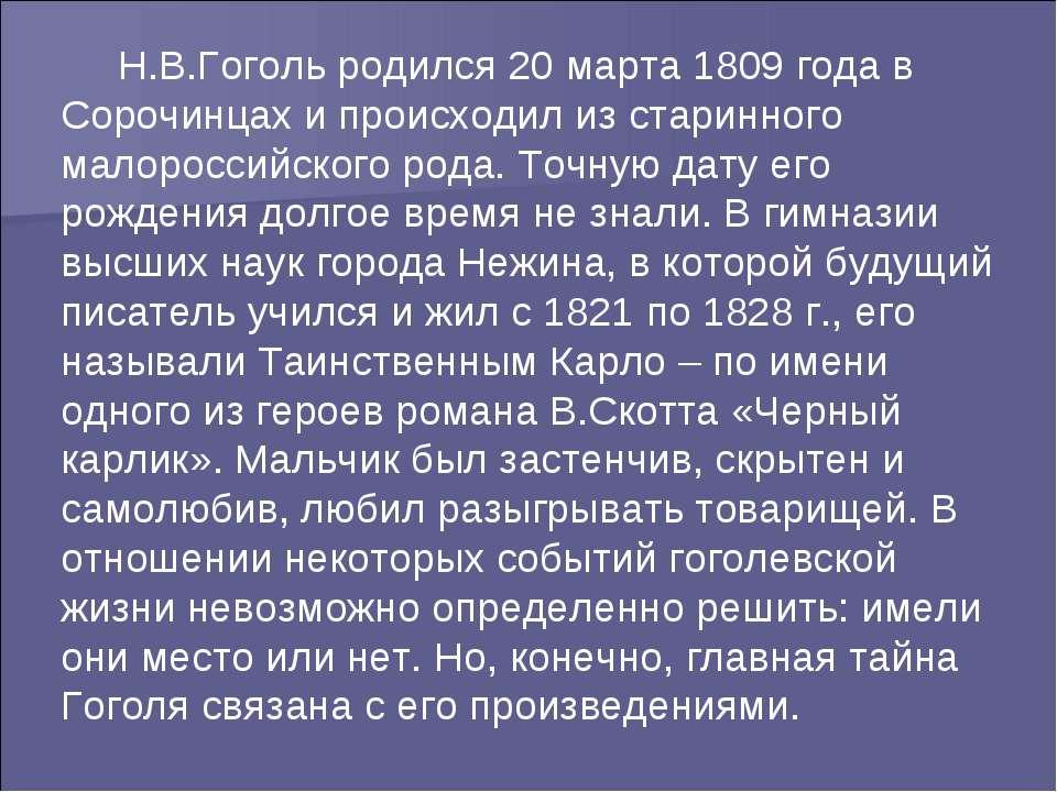 Н.В.Гоголь родился 20 марта 1809 года в Сорочинцах и происходил из старинного...