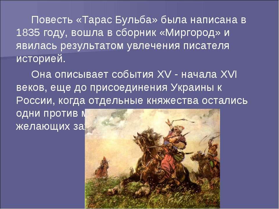 Повесть «Тарас Бульба» была написана в 1835 году, вошла в сборник «Миргород» ...