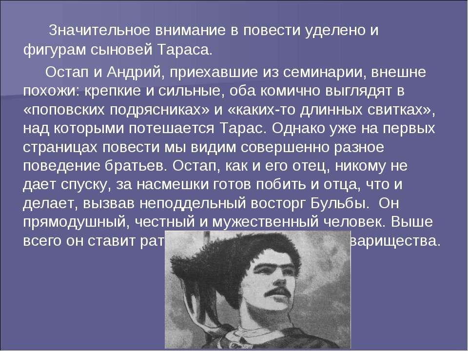 Значительное внимание в повести уделено и фигурам сыновей Тараса. Остап и Анд...