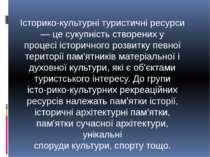 Історико-культурні туристичні ресурси — це сукупність створених у процесі іст...