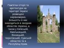 Пам'ятки історії та архітектури на території Україні розміщені нерівномірно. ...