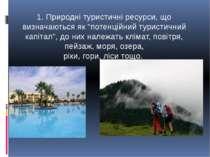 """1. Природні туристичні ресурси, що визначаються як """"потенційний туристичний к..."""