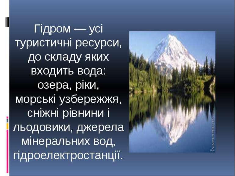 Гідром — усі туристичні ресурси, до складу яких входить вода: озера, ріки, мо...