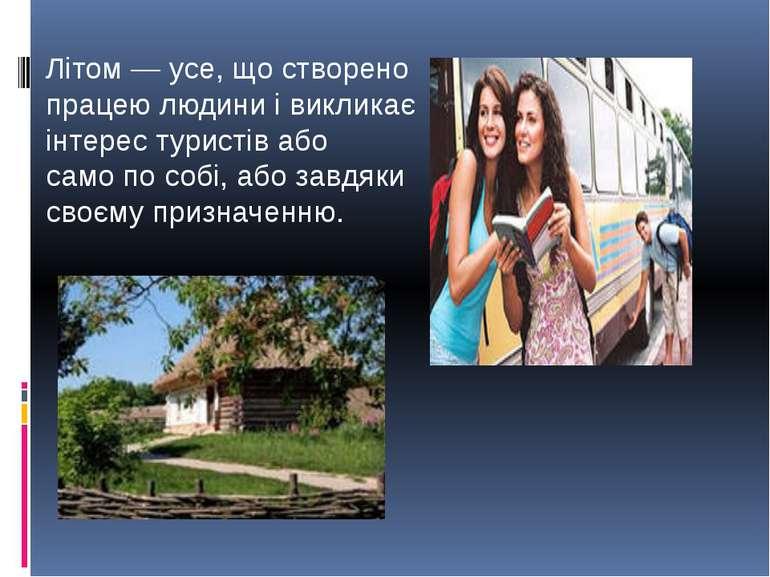 Літом — усе, що створено працею людини і викликає інтерес туристів або само п...