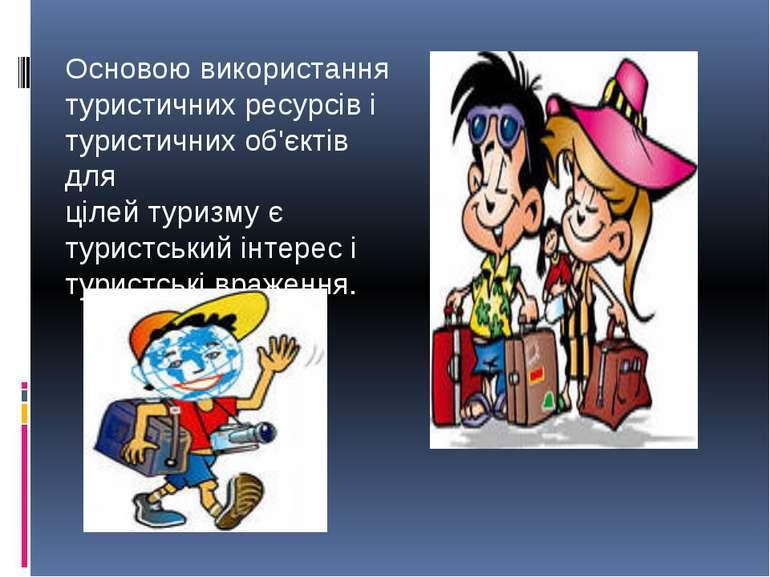 Основою використання туристичних ресурсів і туристичних об'єктів для цілей ту...