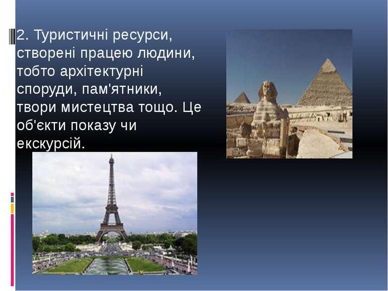 2. Туристичні ресурси, створені працею людини, тобто архітектурні споруди, па...