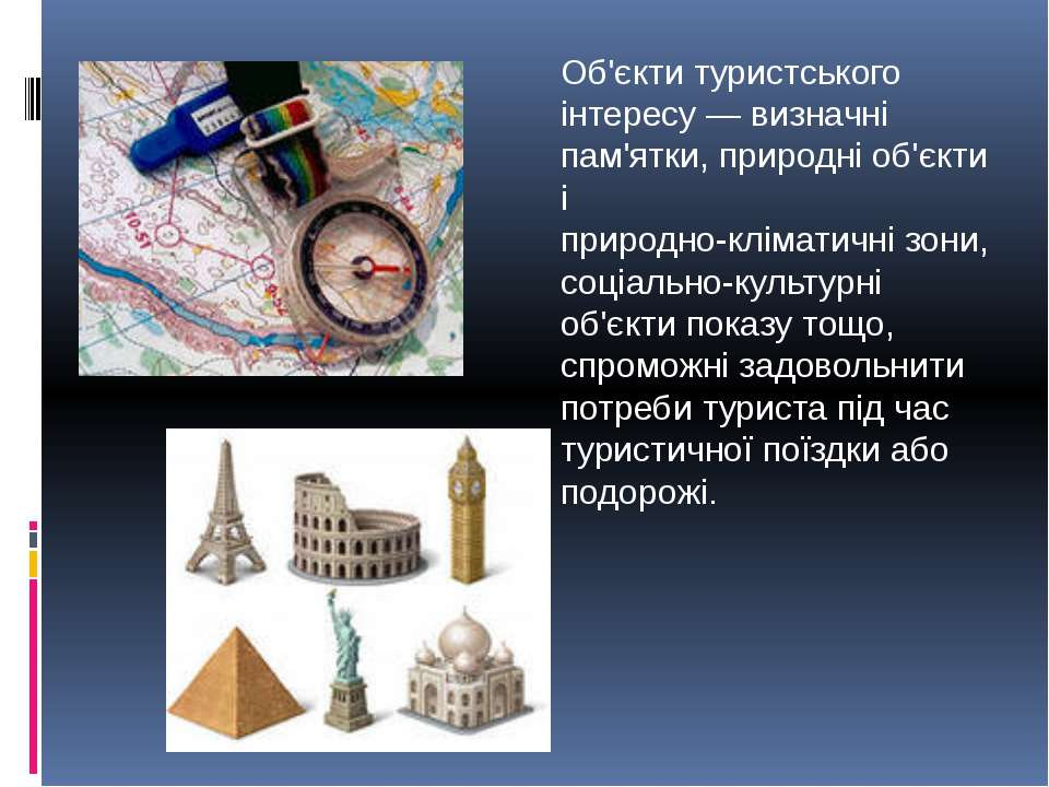 Об'єкти туристського інтересу — визначні пам'ятки, природні об'єкти і природн...
