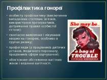 Профілактика гонореї особисту профілактику (виключення випадкових статевих зв...