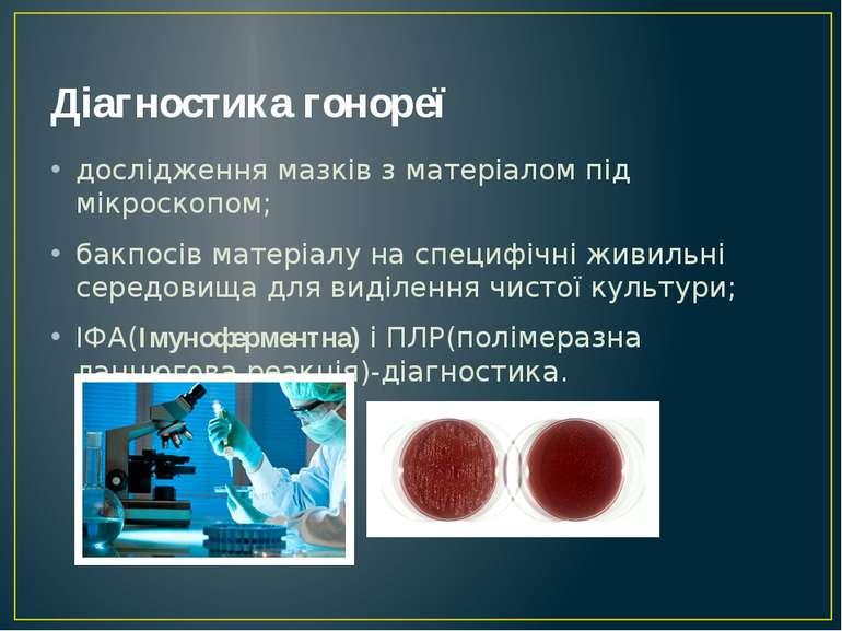 Діагностика гонореї дослідження мазків з матеріалом під мікроскопом; бакпосів...