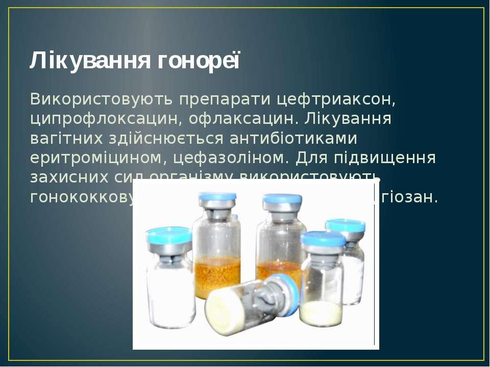 Лікування гонореї Використовують препарати цефтриаксон, ципрофлоксацин, офлак...