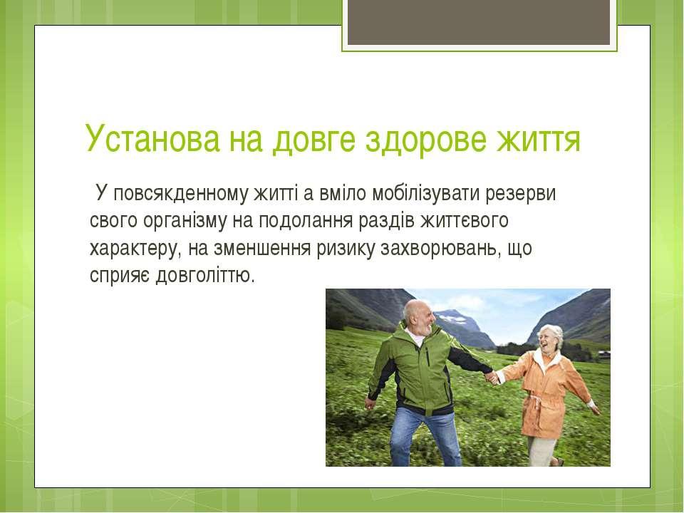 Установа на довге здорове життя У повсякденному житті а вміло мобілізувати р...