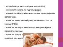 годуючі матері, які потребують контрацепції; жінки після пологів, які годують...
