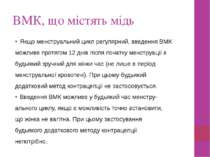 ВМК, що містять мідь Якщо менструальний цикл регулярний, введення ВМК можливе...