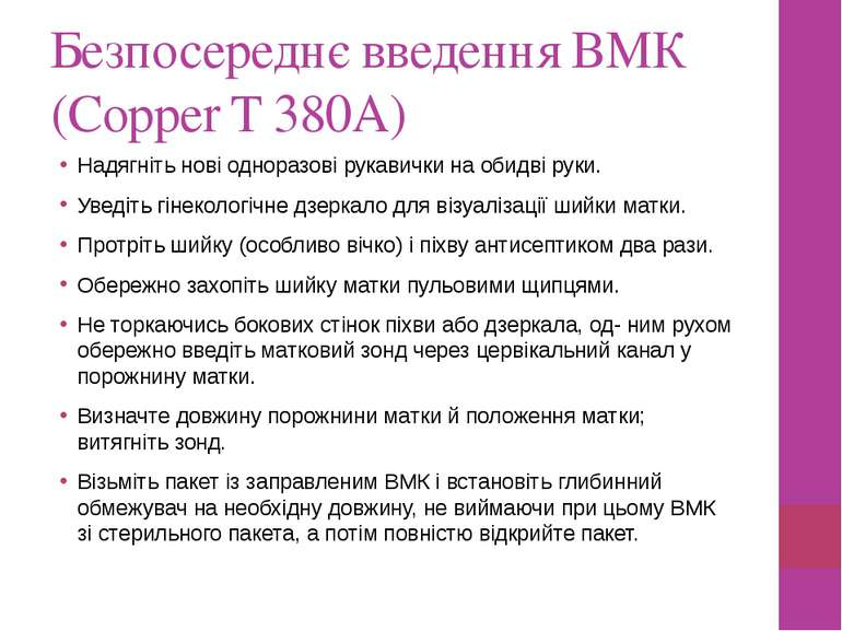 Безпосереднє введення ВМК (Copper T 380A) Надягніть нові одноразові рукавички...