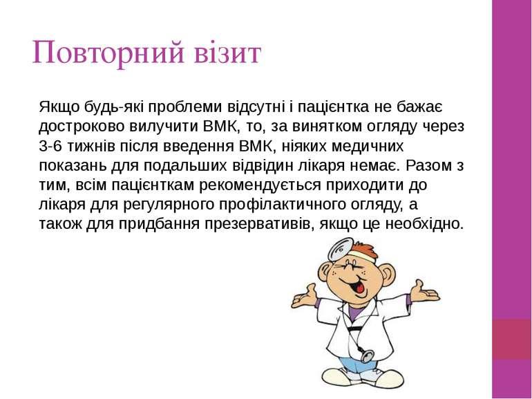 Повторний візит Якщо будь-які проблеми відсутні і пацієнтка не бажає достроко...