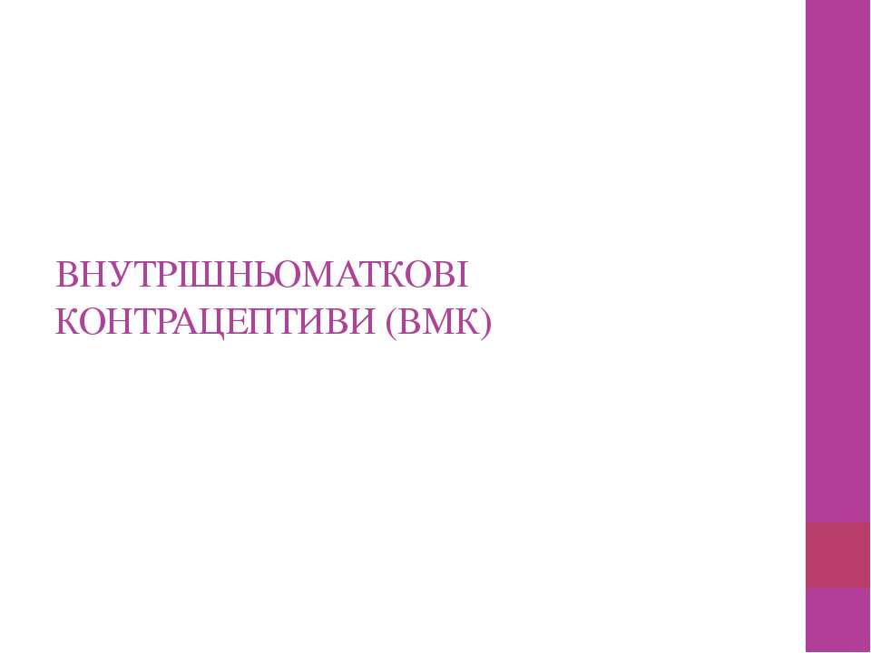 ВНУТРІШНЬОМАТКОВІ КОНТРАЦЕПТИВИ (ВМК)