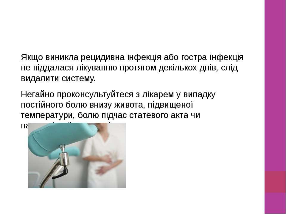 Якщо виникла рецидивна інфекція або гостра інфекція не піддалася лікуванню пр...