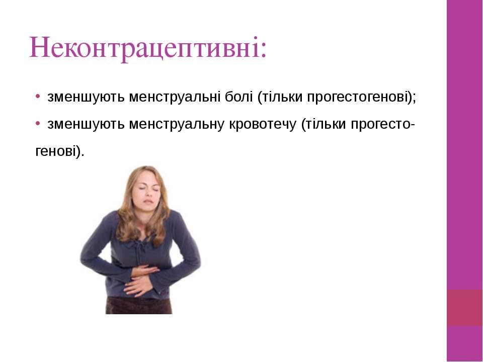 Неконтрацептивні: зменшують менструальні болі (тільки прогестогенові); зменшу...