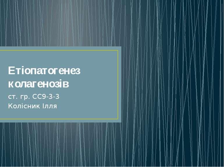 Етіопатогенез колагенозів ст. гр. СС9-3-3 Колісник Ілля