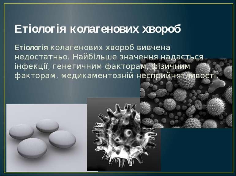 Етіологіяколагенових хвороб Етіологіяколагенових хвороб вивчена недостатньо...