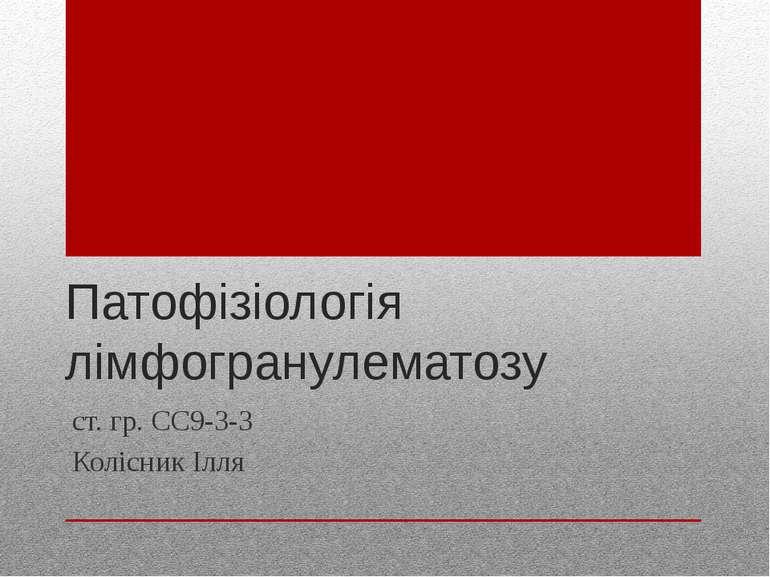 Патофізіологія лімфогранулематозу ст. гр. СС9-3-3 Колісник Ілля