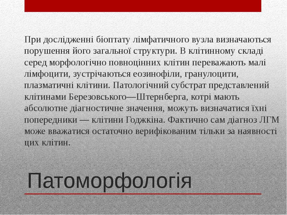 Патоморфологія При дослідженні біоптату лімфатичного вузла визначаються поруш...