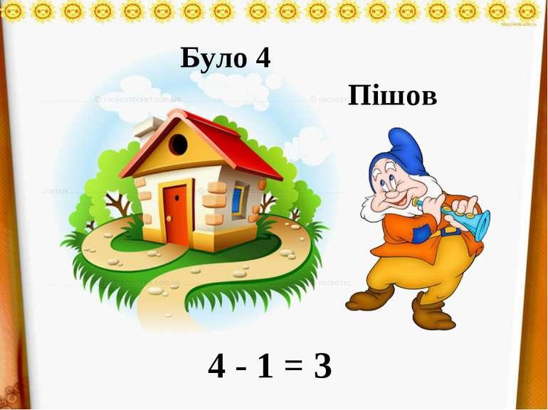 Було 4 Пішов 4 - 1 = 3
