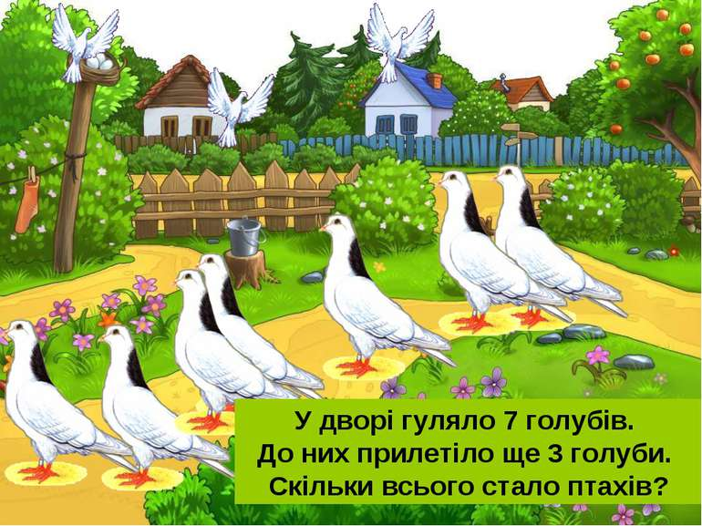 У дворі гуляло 7 голубів. До них прилетіло ще 3 голуби. Скільки всього стало ...