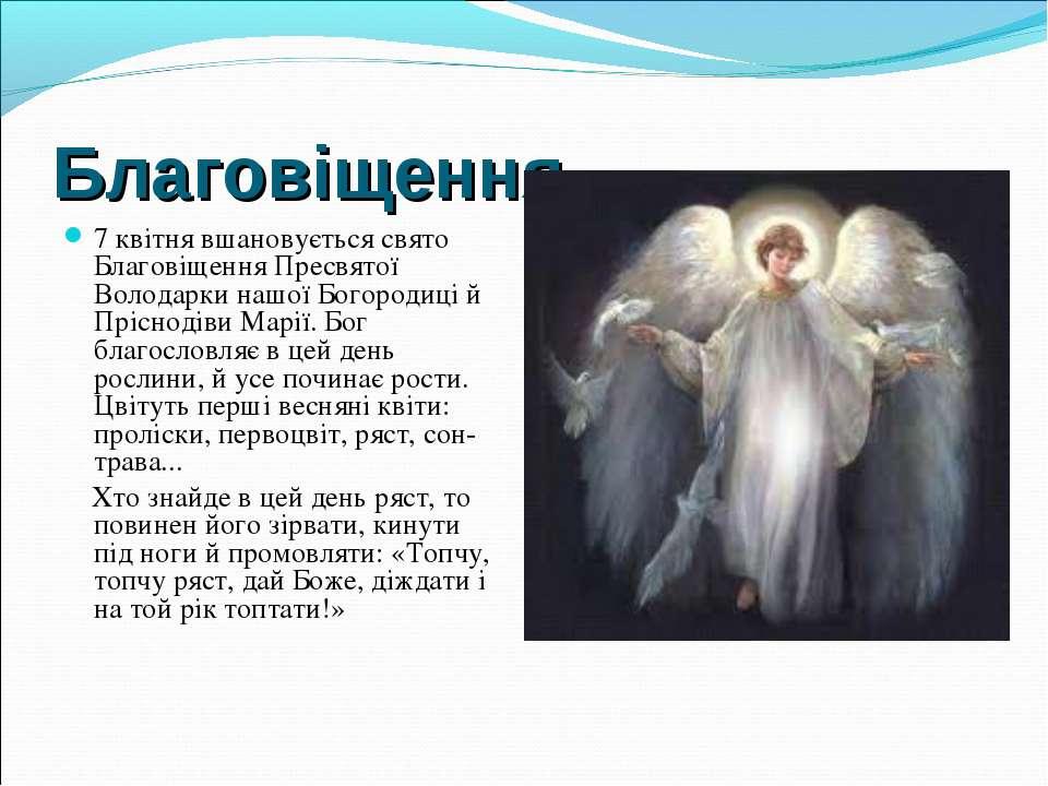 Благовіщення 7 квітня вшановується свято Благовіщення Пресвятої Володарки наш...