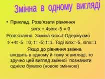 Приклад. Розв'язати рівняння sin2x + 4sinx -5 = 0 Розв'язання. Заміна sinx=t....
