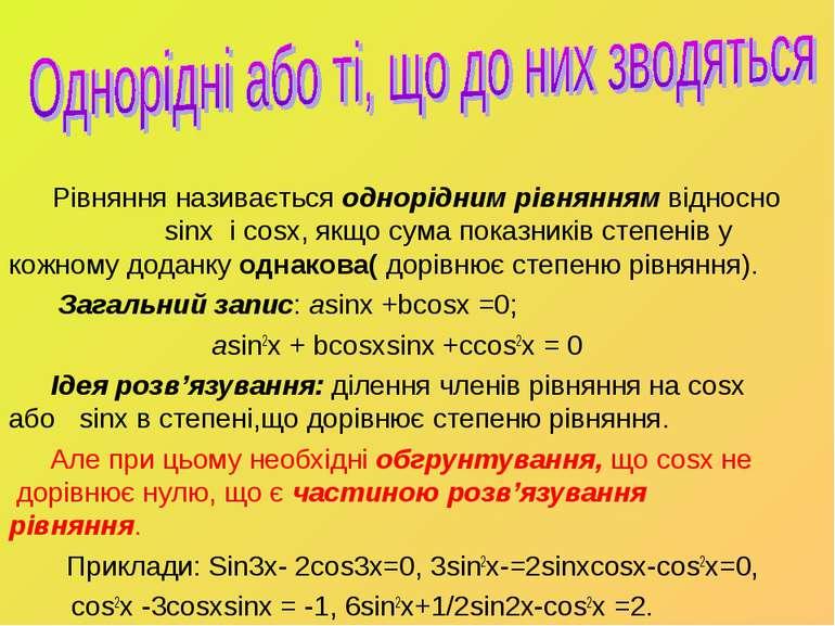 Рівняння називається однорідним рівнянням відносно sinx і cosx, якщо сума пок...