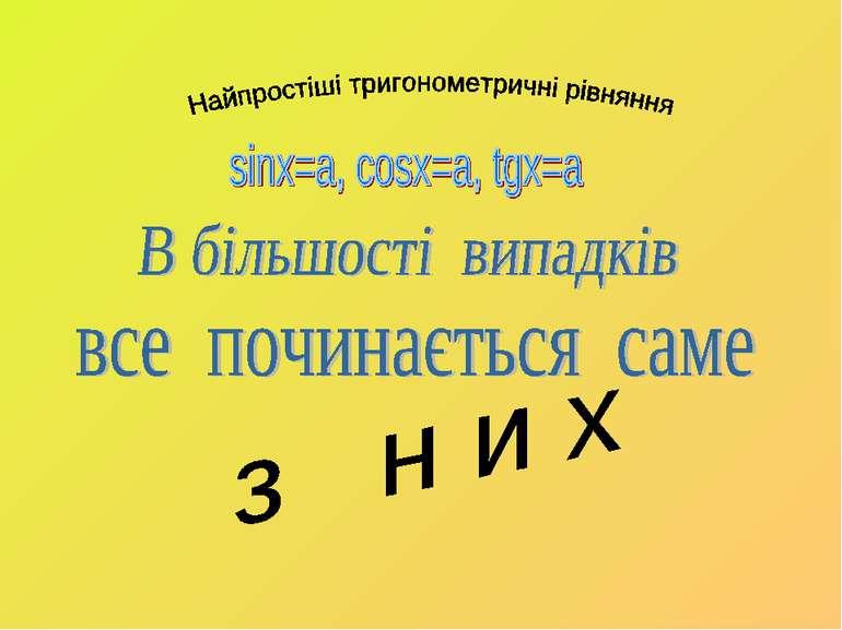 найпростіші тригонометричні рівняння