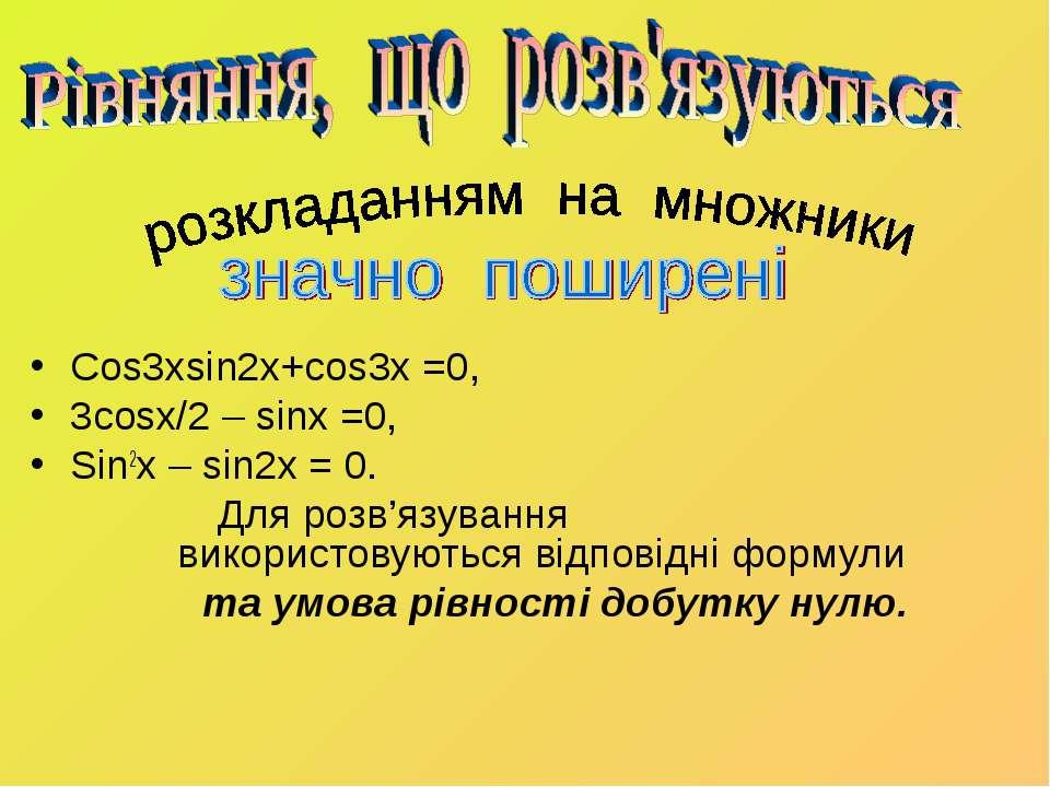 Cos3xsin2x+cos3x =0, 3cosx/2 – sinx =0, Sin2x – sin2x = 0. Для розв'язування ...