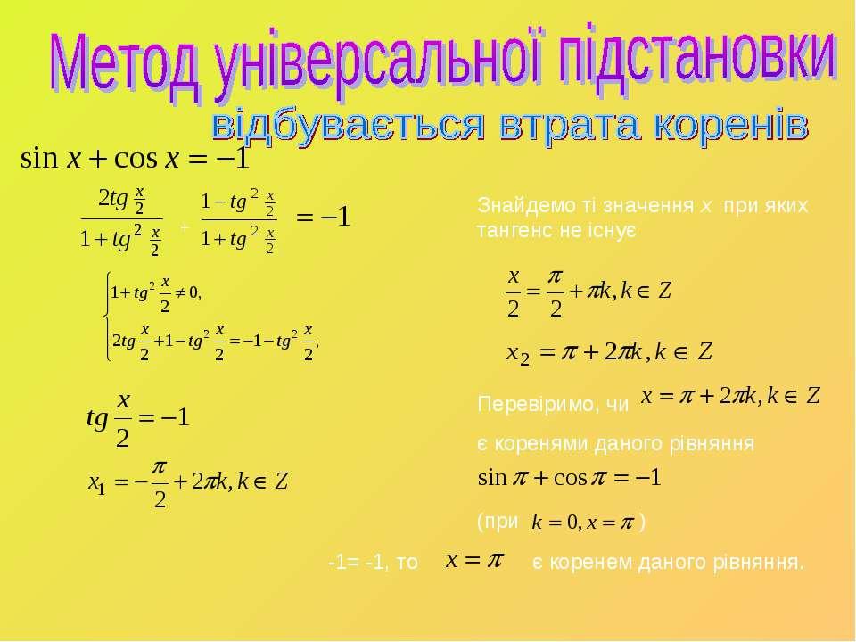 Знайдемо ті значення х при яких тангенс не існує Перевіримо, чи є коренями да...