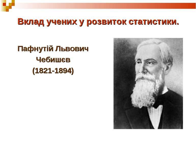 Вклад учених у розвиток статистики. Пафнутій Львович Чебишєв (1821-1894)