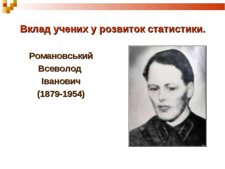 Вклад учених у розвиток статистики. Романовський Всеволод Іванович (1879-1954)
