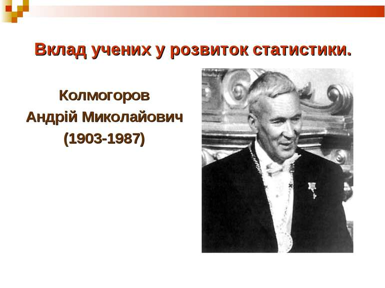 Вклад учених у розвиток статистики. Колмогоров Андрій Миколайович (1903-1987)
