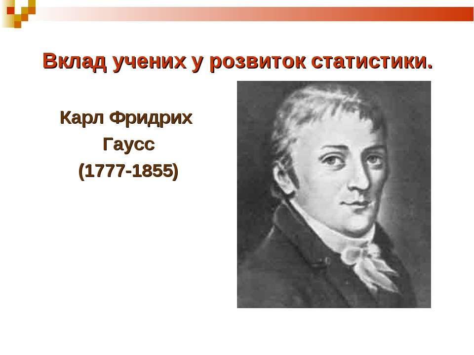 Вклад учених у розвиток статистики. Карл Фридрих Гаусс (1777-1855)