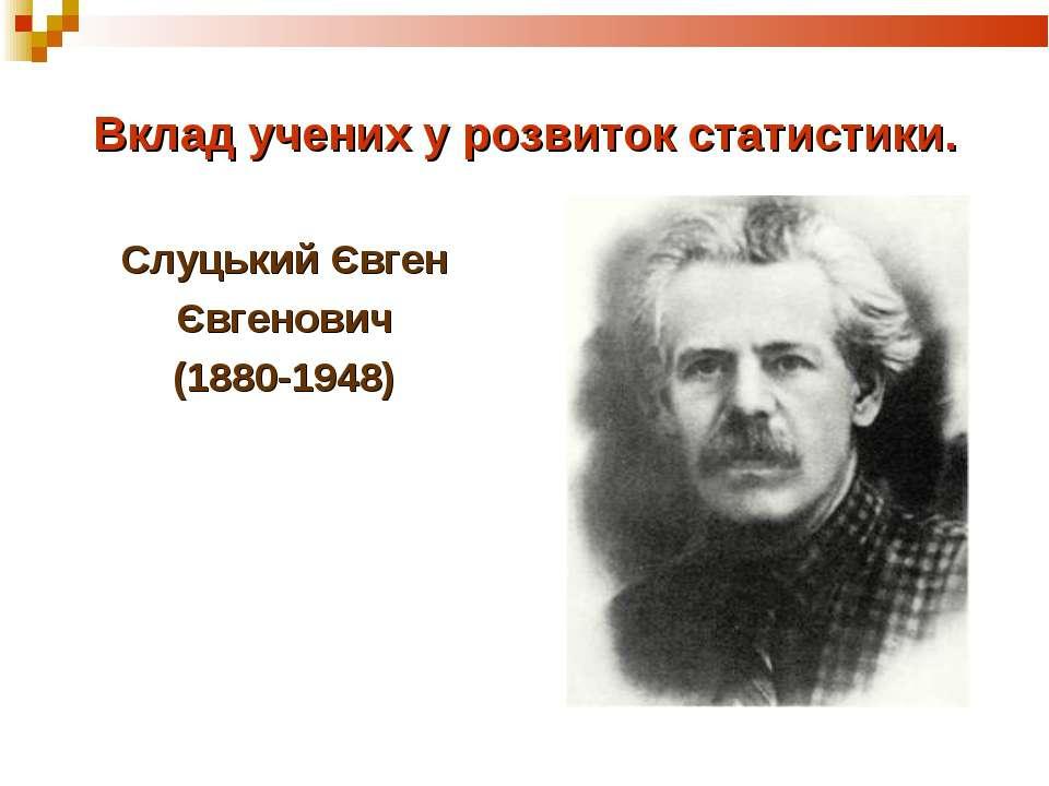 Вклад учених у розвиток статистики. Слуцький Євген Євгенович (1880-1948)