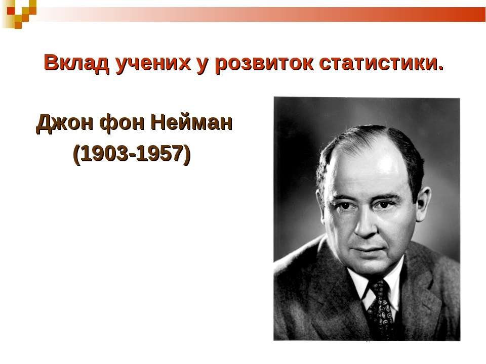 Вклад учених у розвиток статистики. Джон фон Нейман (1903-1957)