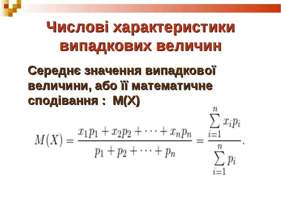Числові характеристики випадкових величин Середнє значення випадкової величин...