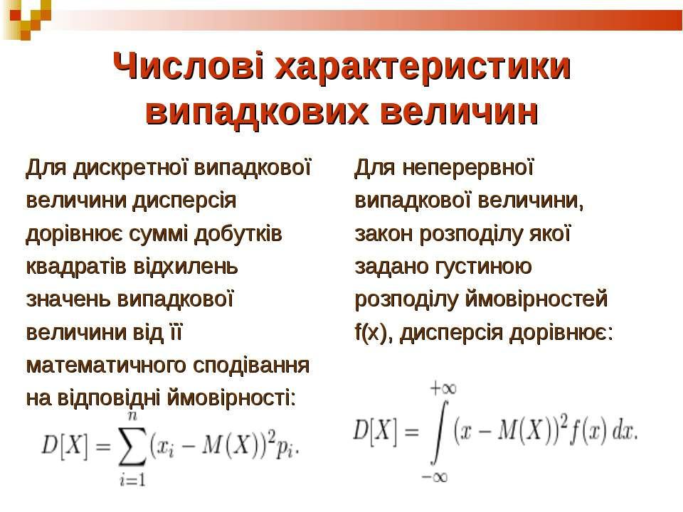 Числові характеристики випадкових величин Для дискретної випадкової величини ...