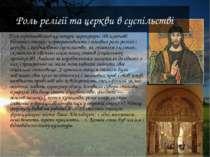 Роль релігії та церкви в суспільстві Для середньовічної культури характерні д...
