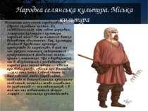 Народна селянська культура. Міська культура Більшість населення середньовічно...
