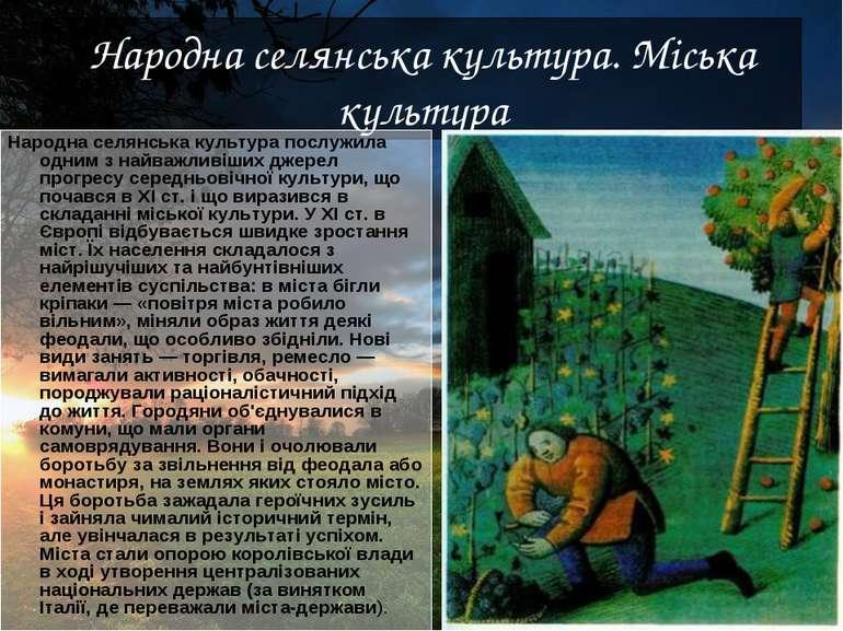 Народна селянська культура. Міська культура Народна селянська культура послуж...