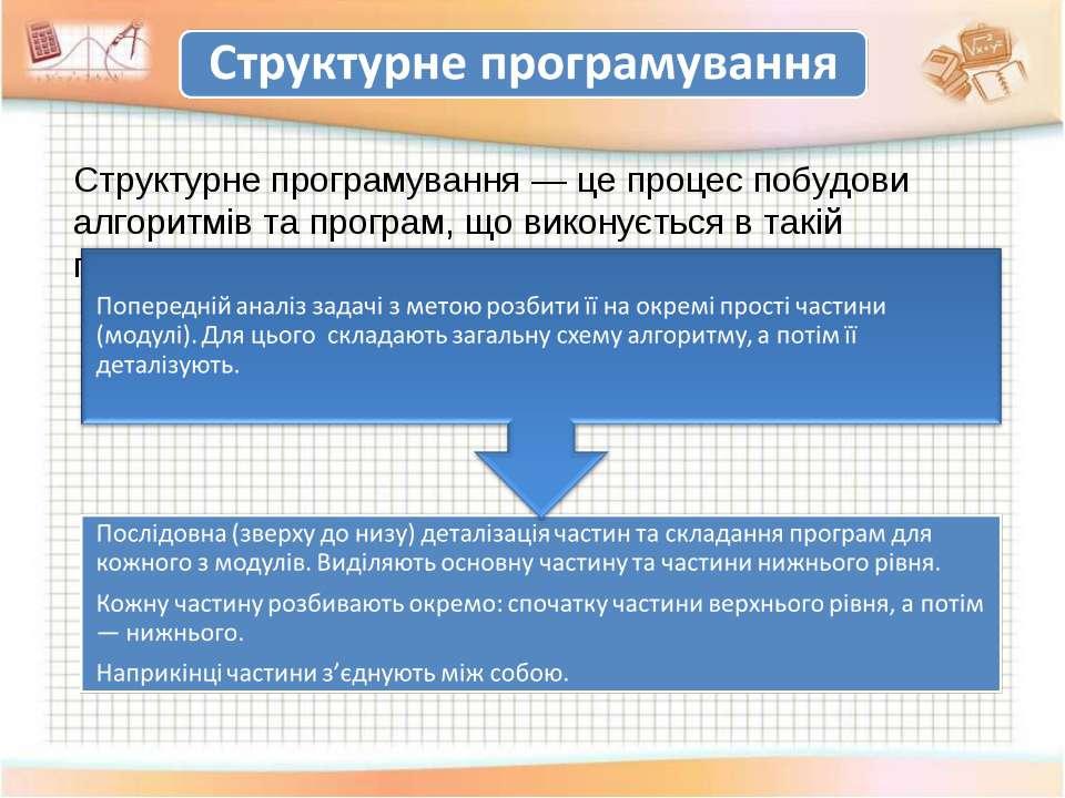 Структурне програмування — це процес побудови алгоритмів та програм, що викон...