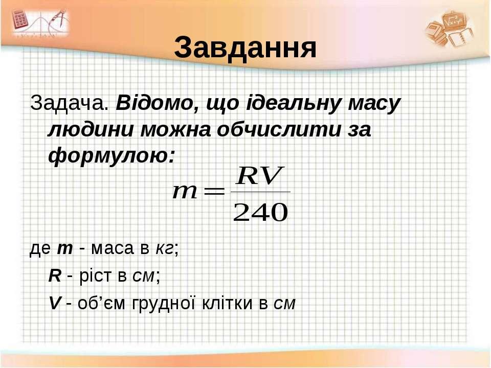 Задача. Відомо, що ідеальну масу людини можна обчислити за формулою: де m - м...