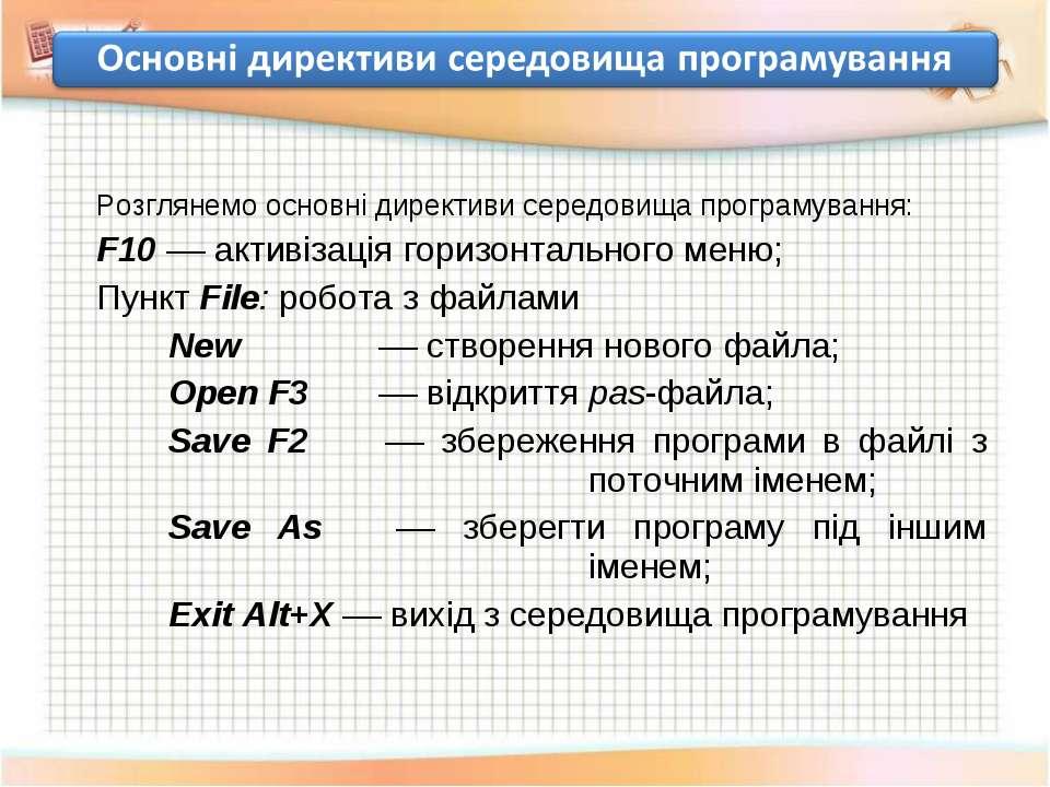 Розглянемо основні директиви середовища програмування: F10 –– активізація гор...