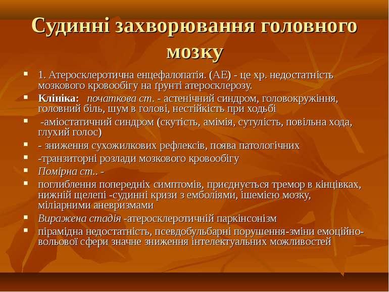 Судинні захворювання головного мозку 1. Атеросклеротична енцефалопатія. (АЕ) ...