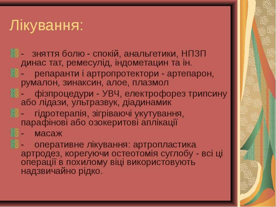 Лікування: - зняття болю - спокій, анальгетики, НПЗП динас тат, ремесулід, ін...